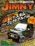 ジムニー天国 2016-電子書籍