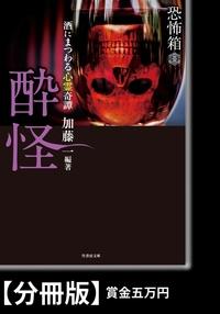 恐怖箱 酔怪【分冊版】『賞金五万円』