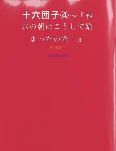 十六団子(4)~『葬式の朝はこうして始まったのだ!』-電子書籍