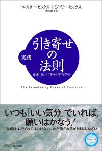 """実践 引き寄せの法則 感情に従って""""幸せの川""""を下ろう-電子書籍"""