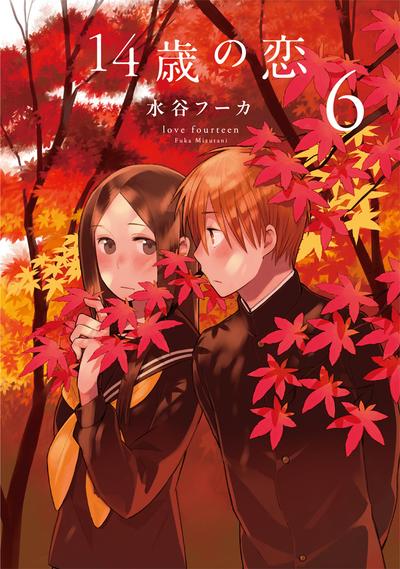 14歳の恋 6巻-電子書籍