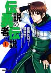 伝説の勇者の伝説(1)-電子書籍