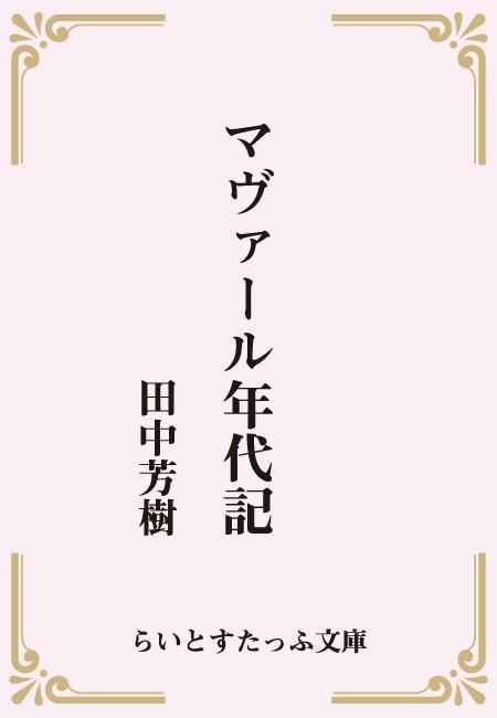 マヴァール年代記(合本版)-電子書籍-拡大画像