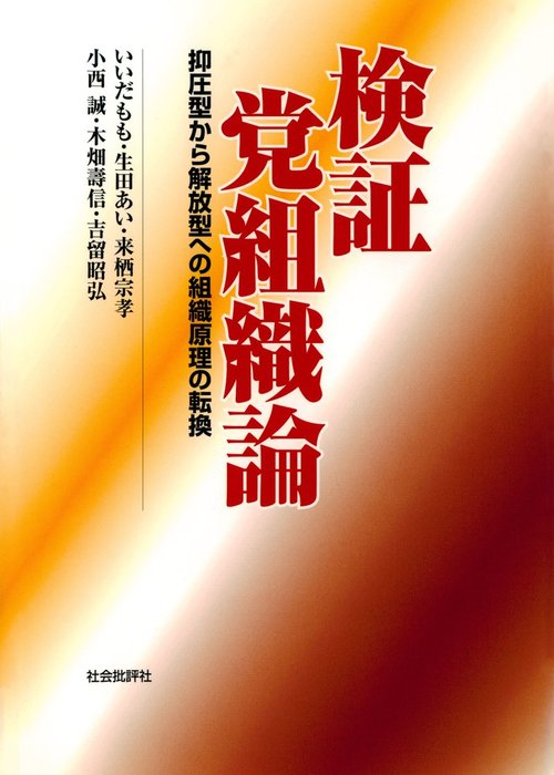 検証 党組織論 : 抑圧型から解放型への組織原理の転換拡大写真