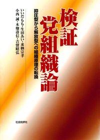 検証 党組織論 : 抑圧型から解放型への組織原理の転換-電子書籍