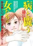 病と闘う女たち 1-電子書籍