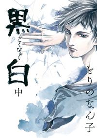 黒白(中)-電子書籍