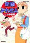 有閑みわさん (4)-電子書籍