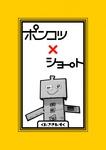 ポンコツ×ショート-電子書籍