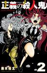 正義の殺人鬼 2-電子書籍