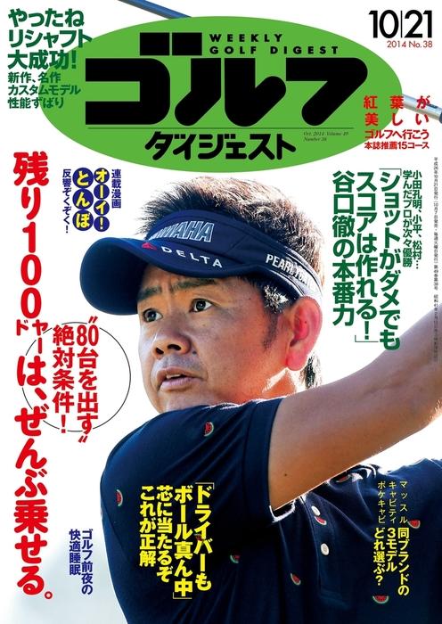 週刊ゴルフダイジェスト 2014/10/21号拡大写真