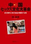 中国セックス文化大革命 反日事件と性の自由が爆発する時-電子書籍