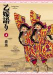 乙嫁語り 4巻-電子書籍