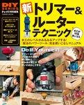 新 トリマー&ルーター テクニック-電子書籍