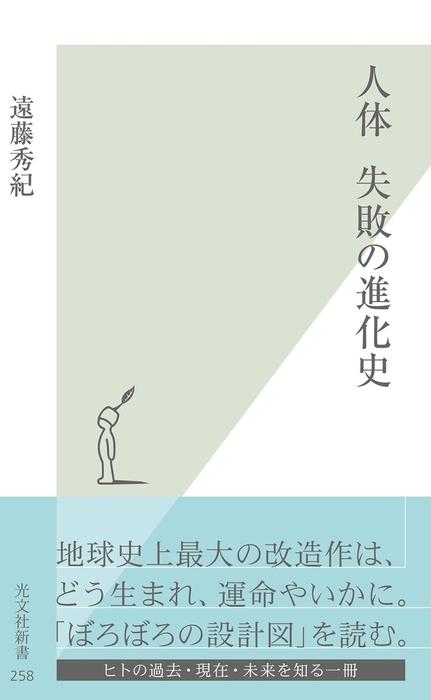 人体 失敗の進化史-電子書籍-拡大画像