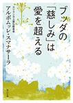 ブッダの「慈しみ」は愛を超える-電子書籍