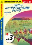 地球の歩き方 C11 オーストラリア 2016-2017 【分冊】 3 シドニーとニューサウスウエールズ州&キャンベラ-電子書籍