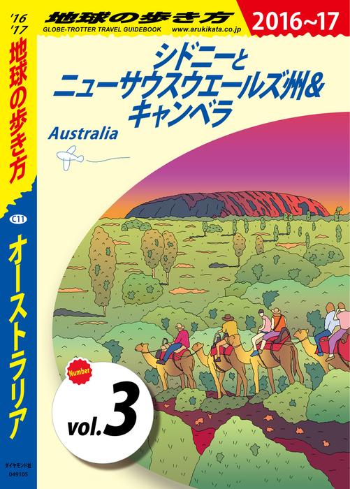 地球の歩き方 C11 オーストラリア 2016-2017 【分冊】 3 シドニーとニューサウスウエールズ州&キャンベラ拡大写真