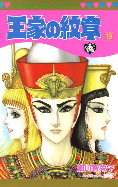 王家の紋章 19-電子書籍
