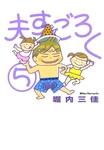 夫すごろく (5)-電子書籍