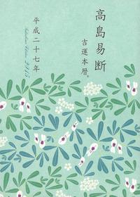 高島易断吉運本暦 平成二十七年-電子書籍