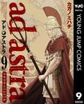 アド・アストラ ―スキピオとハンニバル― 9-電子書籍