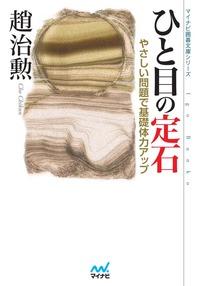 ひと目の定石 やさしい問題で基礎体力アップ-電子書籍