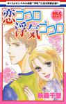 恋ゴコロ浮気ゴコロ-電子書籍