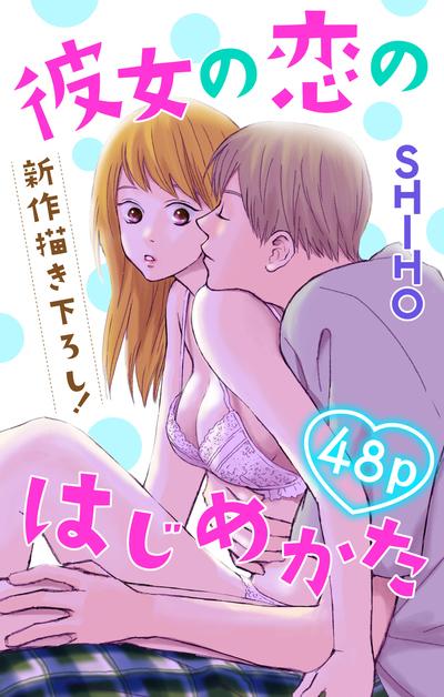 Love Jossie 彼女の恋のはじめかた-電子書籍