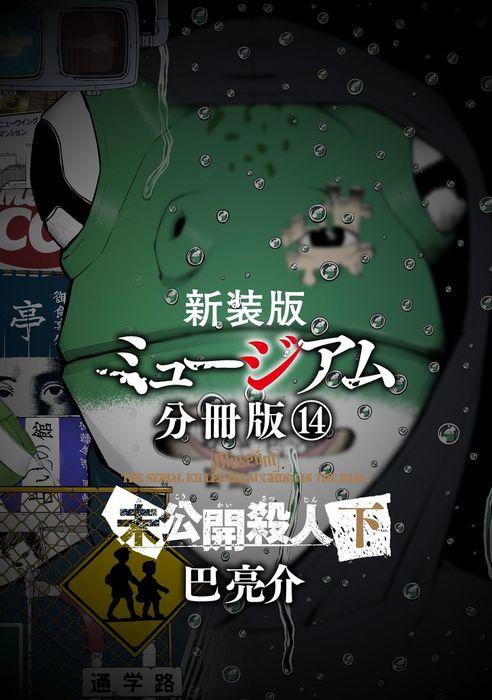 新装版 ミュージアム 分冊版(14) ―未公開殺人(下)―拡大写真