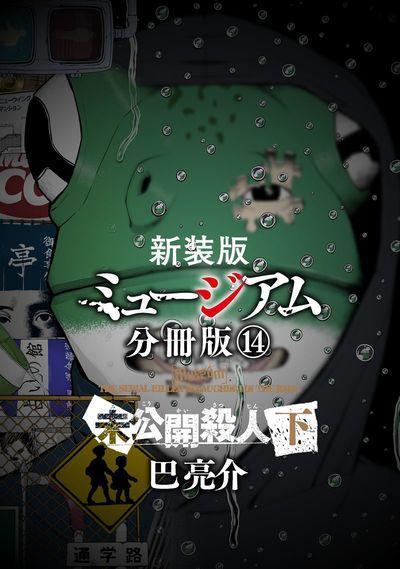 新装版 ミュージアム 分冊版(14) ―未公開殺人(下)―-電子書籍