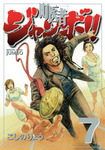 町医者ジャンボ!!(7)-電子書籍
