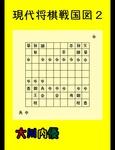 現代将棋戦国図2-電子書籍
