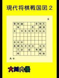 現代将棋戦国図2