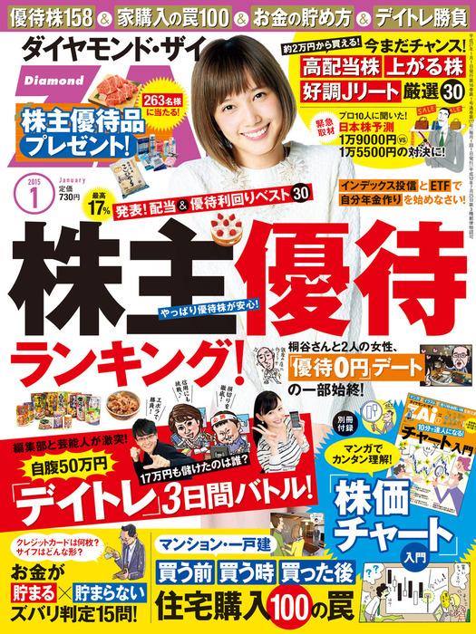 ダイヤモンドZAi 15年1月号-電子書籍-拡大画像