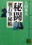 秘闘 奥右筆秘帳(六)-電子書籍