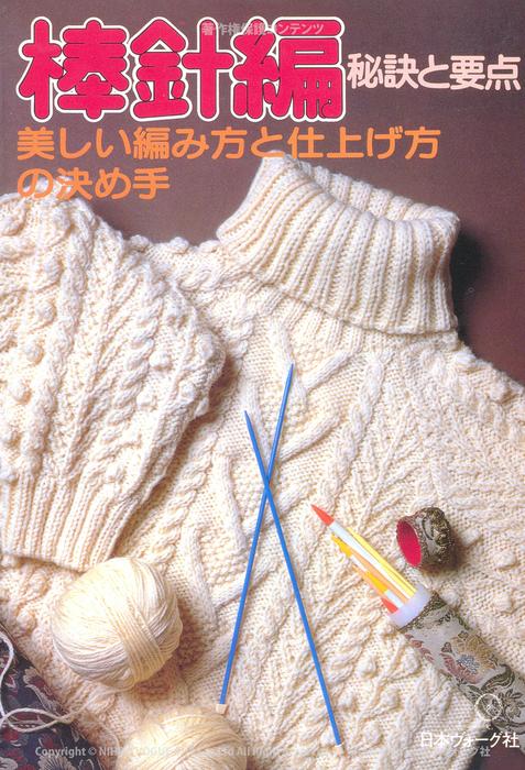 棒針あみ 秘訣と要点 美しい編み方と仕上げ方の決め手-電子書籍-拡大画像