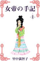 「女帝の手記(里中プロダクション)」シリーズ
