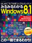 みるみるわかるWindows8.1-電子書籍