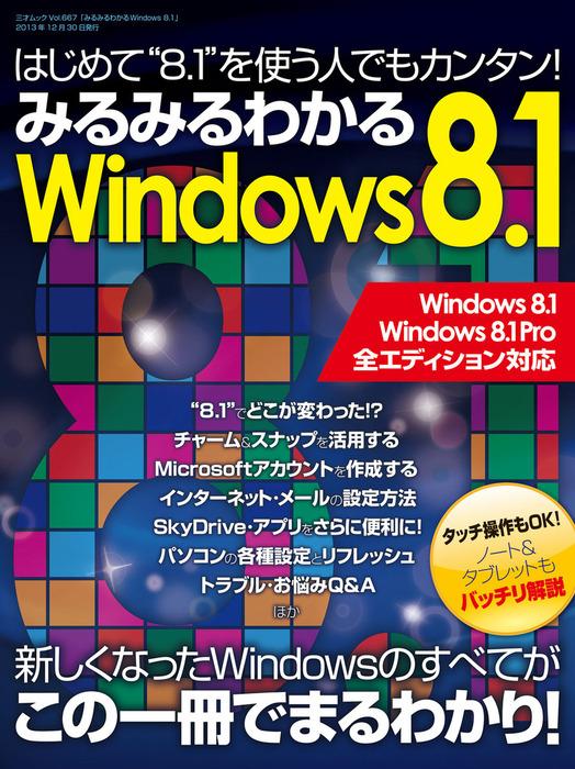 みるみるわかるWindows8.1拡大写真