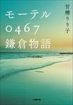 モーテル0467 鎌倉物語-電子書籍