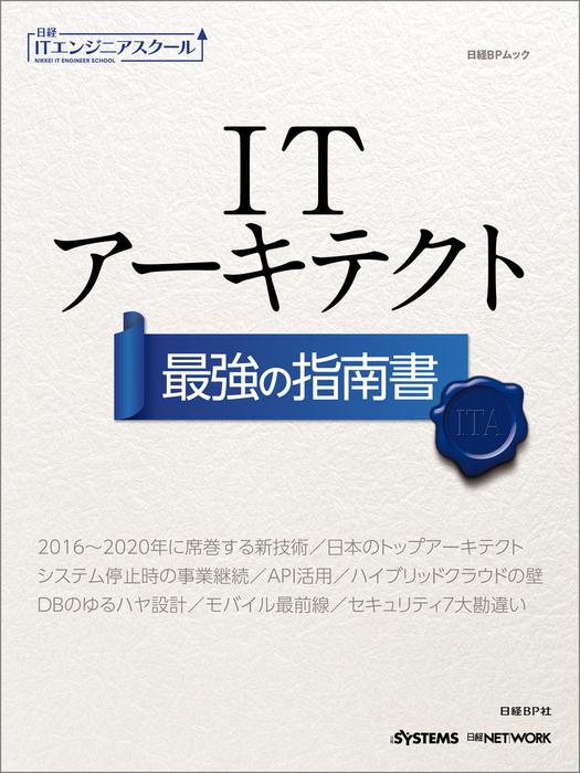 日経ITエンジニアスクール ITアーキテクト 最強の指南書拡大写真