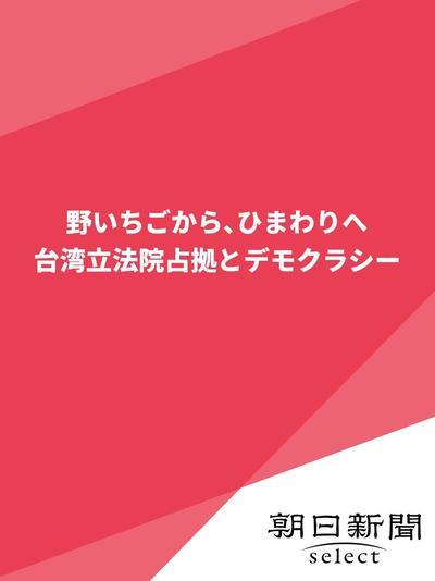 野いちごから、ひまわりへ 台湾立法院占拠とデモクラシー-電子書籍