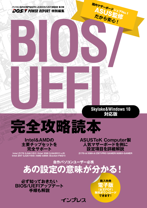 BIOS/UEFI完全攻略読本 Skylake&Windows 10対応版拡大写真