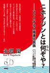 ニホンジンとは何ぞや? ――Zenする人格進化民族(シドニー無分別庵便り1~5巻改訂・総合版)-電子書籍