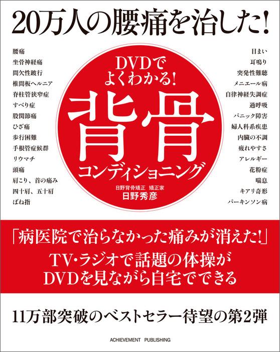 DVDでよくわかる!20万人の腰痛を治した!背骨コンディショニング拡大写真