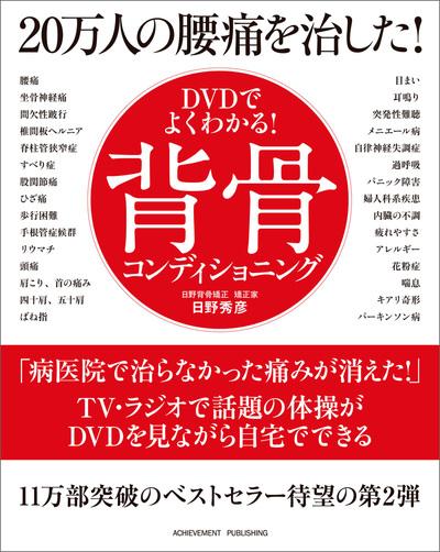 DVDでよくわかる!20万人の腰痛を治した!背骨コンディショニング-電子書籍