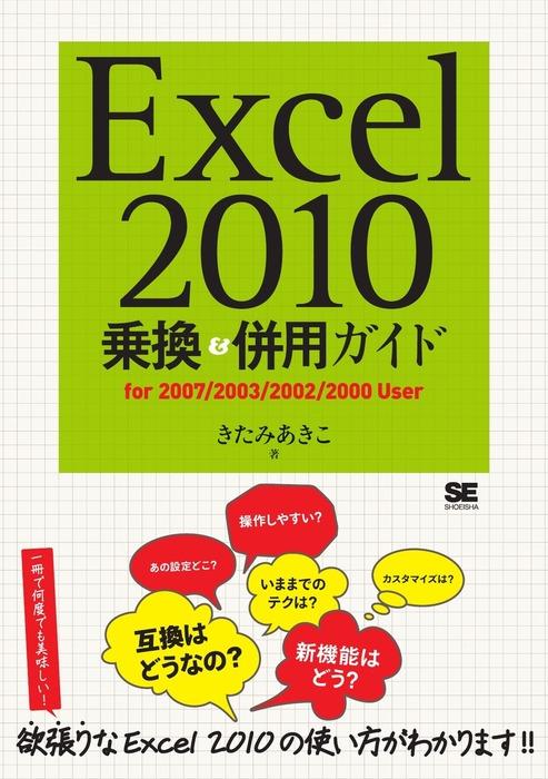 Excel 2010乗換&併用ガイド拡大写真