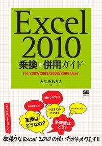 Excel 2010乗換&併用ガイド-電子書籍