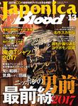 Japonica Blood vol.13